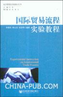 国际贸易流程实验教程