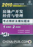 2010房地产开发经营与管理考点精析及模拟题库(第4版)