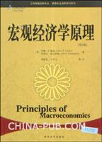 宏观经济学原理(第6版)