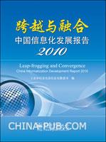 (特价书)转型与调整:中国信息化发展报告2010