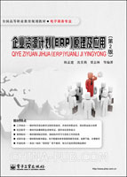 企业资源计划(ERP)原理及应用(第2版)