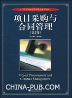 (特价书)项目采购与合同管理(第2版)