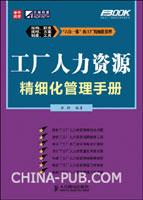 (特价书)工厂人力资源精细化管理手册