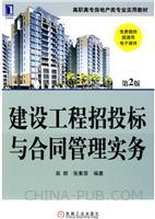 (特价书)建设工程招投标与合同管理实务(第2版)