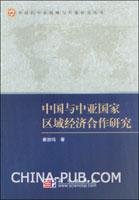 中国与中亚国家区域经济合作研究