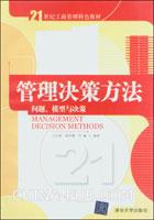 管理决策方法:问题、模型与决策