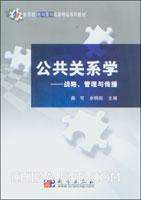 公共关系学:战略、管理与传播