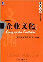 企业文化[按需印刷]