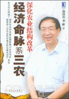 (特价书)经济命脉系三农:深化农业结构改革