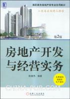(特价书)房地产开发与经营实务(第2版)