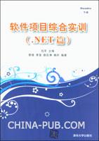 软件项目综合实训(.NET篇)