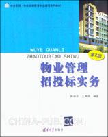 物业管理招投标实务(第2版)