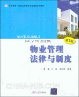 物业管理法律与制度(第2版)
