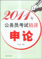 2011年公务员考试精讲.申论