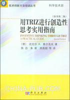 用TRIZ进行创造性思考实用指南(原书第二版)[按需印刷]