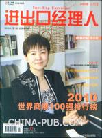 进出口经理人(2010年第7期 NO.442)