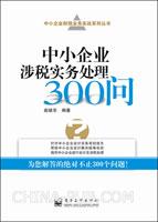 中小企业涉税实务处理300问
