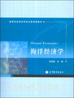 海洋经济学