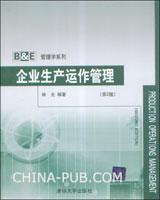 企业生产运作管理(第2版)
