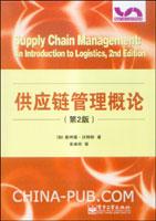 供应链管理概论(第2版)