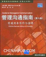 管理沟通指南:有效商务写作与演讲:第八版:汉英对照