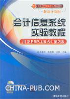 会计信息系统实验教程(用友ERP-U8.61第2版)