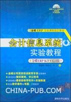会计信息系统实验教程(金蝶ERP K/3 V12.1版)