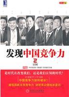 (特价书)发现中国竞争力