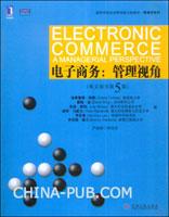 (特价书)电子商务:管理视角(英文原书第5版)