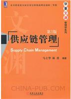 (特价书)供应链管理(第3版)