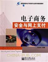 (特价书)电子商务安全网上支付