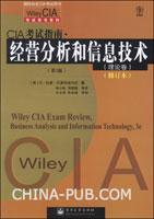 CIA考试指南.经营分析和信息技术.理论卷:第3版