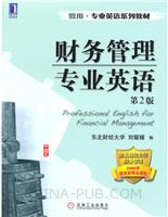 财务管理专业英语(第2版)
