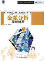 (特价书)金融分析:原理及应用