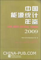 中国能源统计年鉴.2009:汉英对照