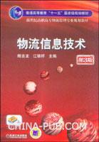 物流信息技术(第3版)