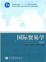国际贸易学(第三版)