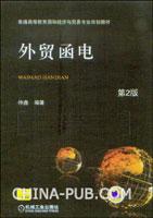 外贸函电(第2版)