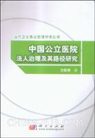 中国公立医院法人治理及其路径研究[按需印刷]