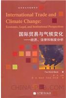 国际贸易与气候变化--经济、法律和制度分析