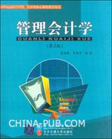 管理会计学(第2版)