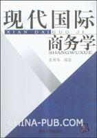 现代国际商务学