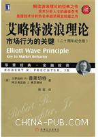 (特价书)艾略特波浪理论市场行为的关键(二十周年纪念版)(珍藏版)