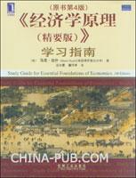 (特价书)经济学原理(精要版)(原书第4版)学习指南