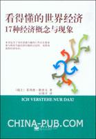(特价书)看得懂的世界经济:17种经济概念与现象