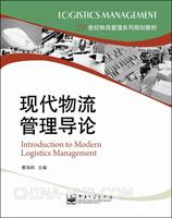 [特价书]现代物流管理导论