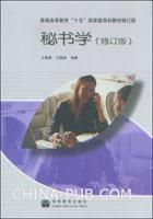 秘书学(修订版)