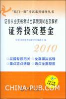 证券从业资格考试全真预测试卷及解析.证券投资基金(2010)