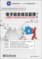 (特价书)电子商务物流管理(第2版)