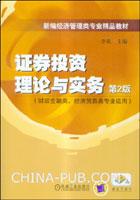 证券投资理论与实务(第2版)(财政金融类、经济贸易类专业适用)